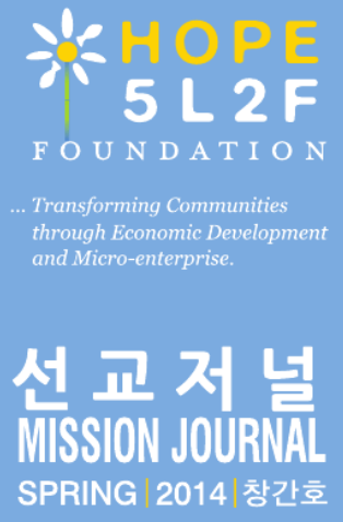 1st Issue of Mission Journal